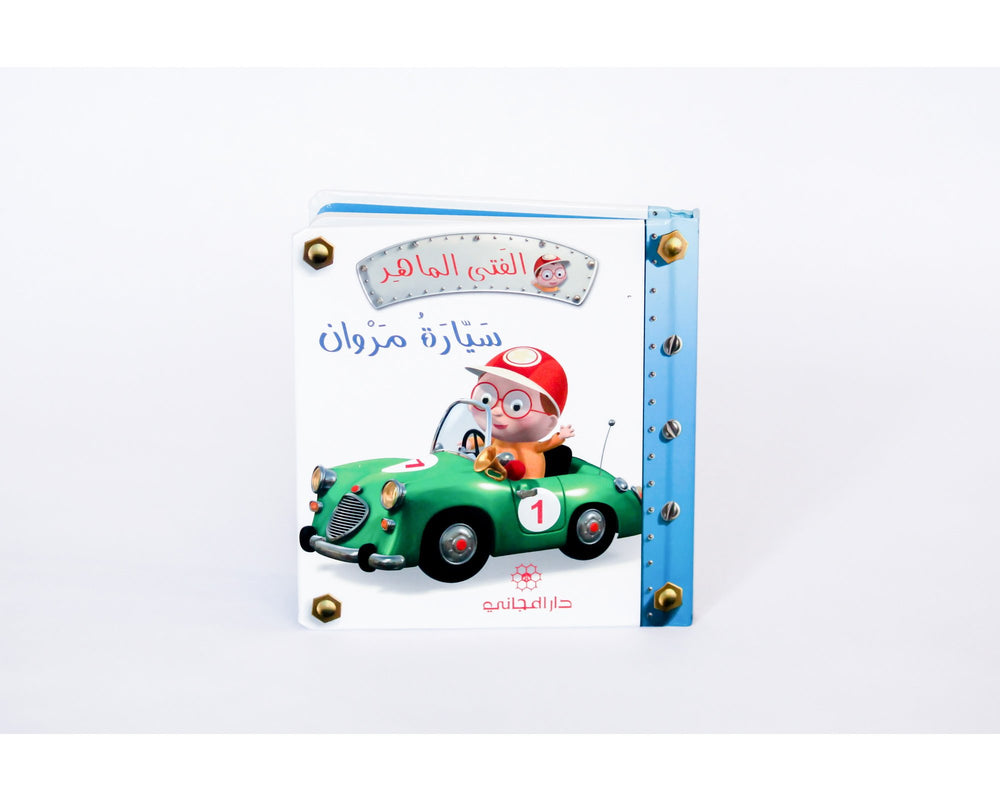 Little Boy - Marwans Car, MJ16569