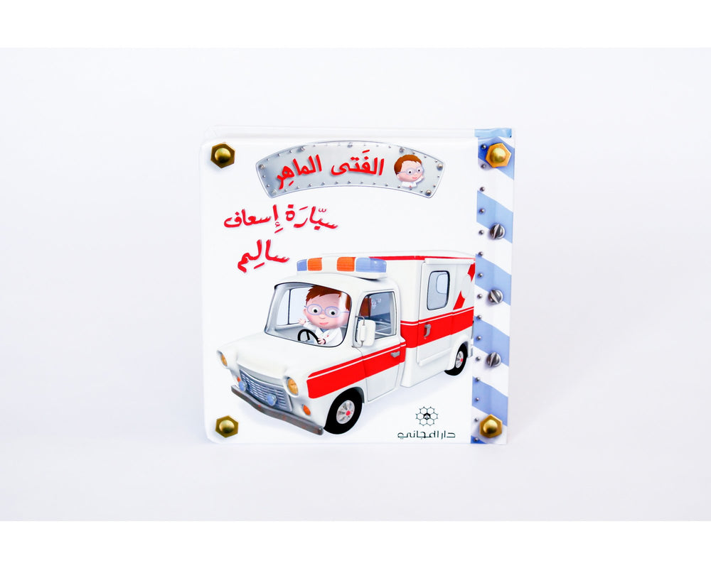 Little Boy - Salims Ambulance, MJ16584
