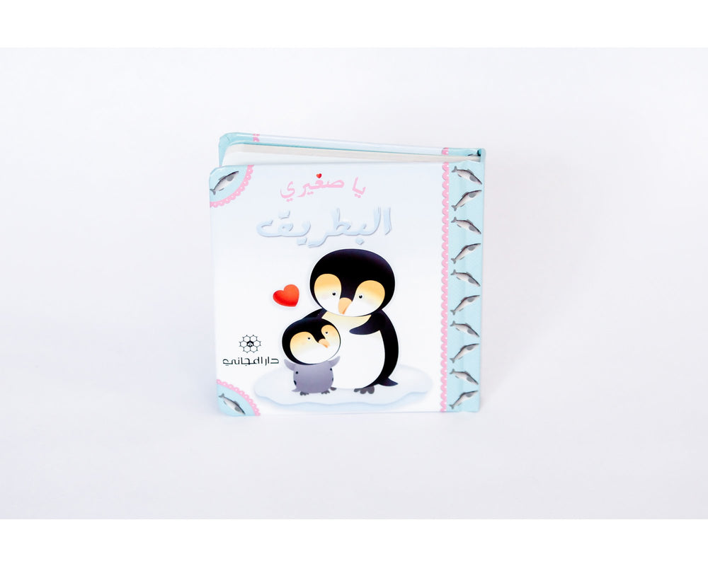 Little Darling - My Little Penguin, MJ16595