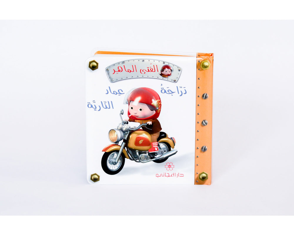 Little Boy - Emads Motorbike, MJ16793