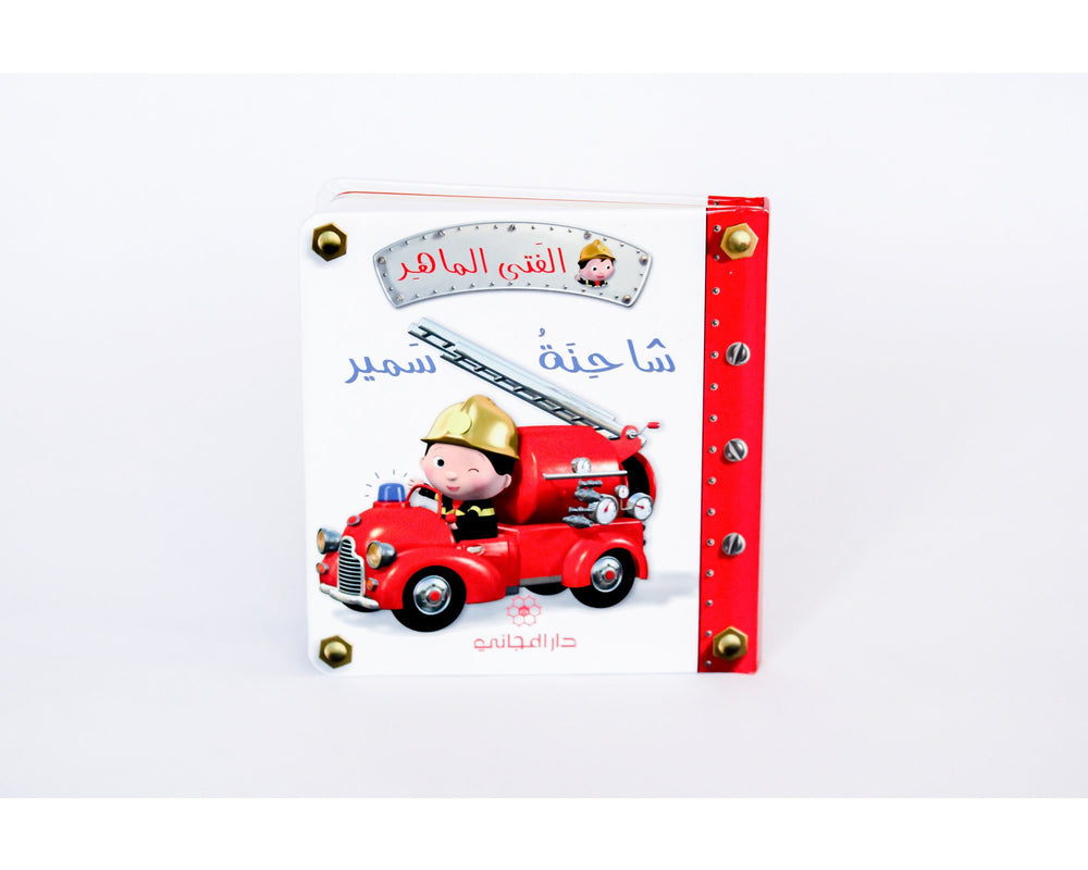 Little Boy - Samirs Firetruck, MJ16797