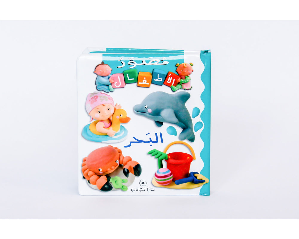 Baby Board Books<br /> The Sea<br /> MJ16843