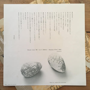 Yas-Kaz ‎– 風の卵 Egg Of Purana