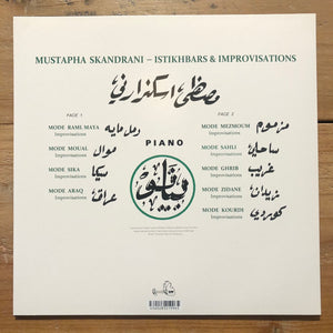 Istikhbars and Improvisations  イスティクバルと即興(LP)