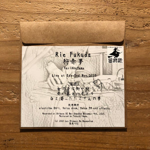 Rie Fukuda / 狩赤夢 -Live at EdgeEnd Nov.2020- (CD)