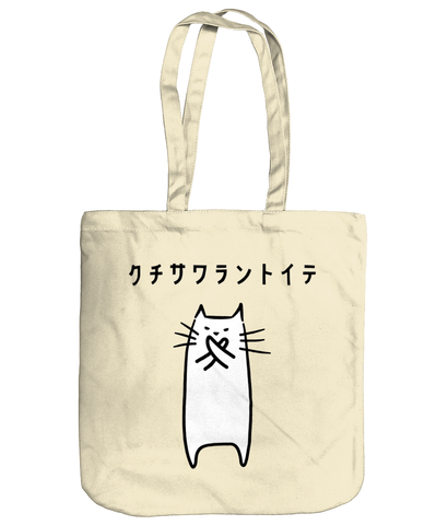 Organic Cotton Tote Bag Mouth-Shy Cat in Japanese Character