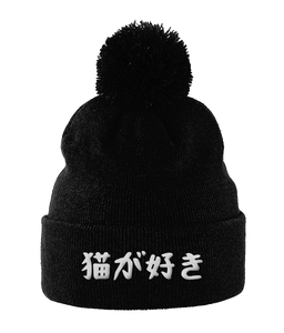 Unisex Embroidered Pom Pom Beanie I love Cats in Japanese Character