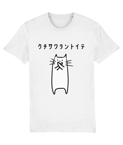 Unisex Organic Cotton T-Shirt Mouth Shy Cat in Japanese Character