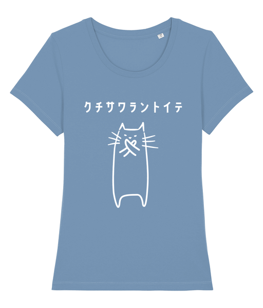 Organic Cotton Women's T-Shirt Mouth Shy Cat in Japanese Character