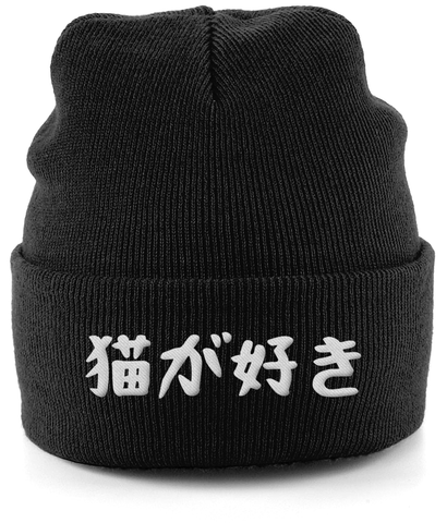 Unisex Embroidered Cuffed Beanie I love Cats in Japanese Character