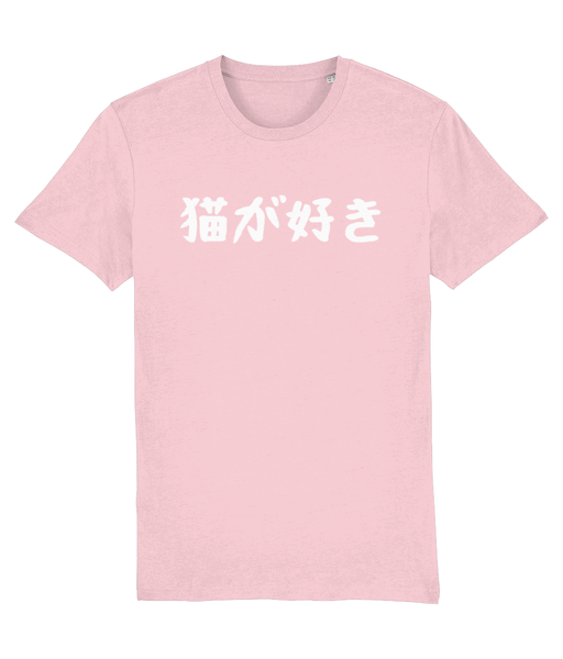 Unisex Organic Cotton T-Shirt I Love Cats in Japanese Writing