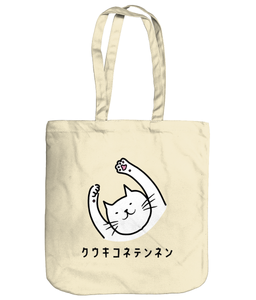 Organic Cotton Tote Bag Cat Kneading Air in Japanese Character