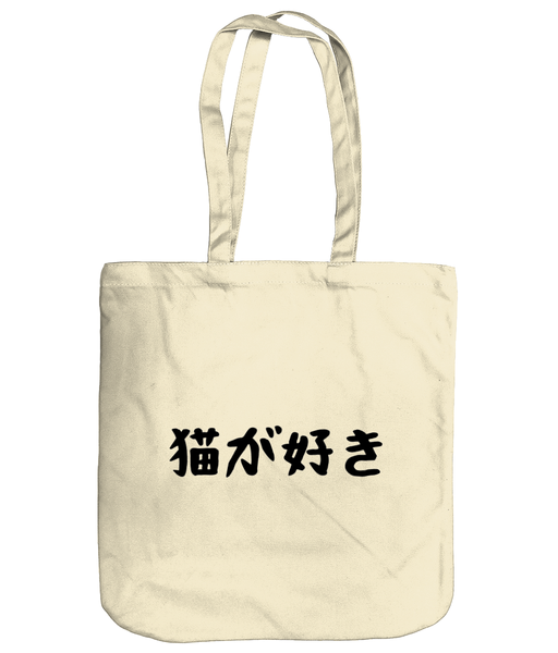Organic Cotton Tote Bag I Love Cats in Japanese Character