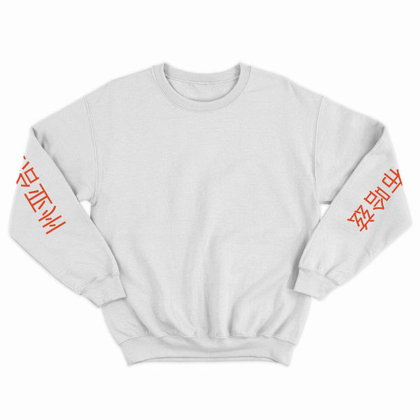 GEORGIA WITH CHINESE CHARACTERS - UNISEX SWEATSHIRT