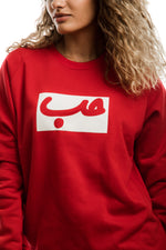 Load image into Gallery viewer, Boshies, White Framed Hob Sweater حب, boshies store, , boshies, arab, hob, hobb, love, حب, amour, fashion, clothing, shopping, beirut, بيروت, dubai, abu dhabi, doha, kuwait city, riyadh, jeddah, damascus, cairo, shirt, tshirt, hoodie, socks, sweater, crop sweater, dress, sweatpants, jogger, tarboosh, tarbouche, tarboush, طربوش, techno, تكنو, habibi, حبيبي, lebanon, ksa, uae, qatar, kuwait, bahrain, egypt, morocco, tunisia, algeria, syria, oriental, lebanese, saudi, emirati,