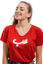 Load image into Gallery viewer, Boshies, Red Hob T-shirt حب, boshies store, , boshies, arab, hob, hobb, love, حب, amour, fashion, clothing, shopping, beirut, بيروت, dubai, abu dhabi, doha, kuwait city, riyadh, jeddah, damascus, cairo, shirt, tshirt, hoodie, socks, sweater, crop sweater, dress, sweatpants, jogger, tarboosh, tarbouche, tarboush, طربوش, techno, تكنو, habibi, حبيبي, lebanon, ksa, uae, qatar, kuwait, bahrain, egypt, morocco, tunisia, algeria, syria, oriental, lebanese, saudi, emirati,