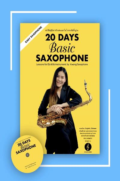 20Days Basic Saxophone