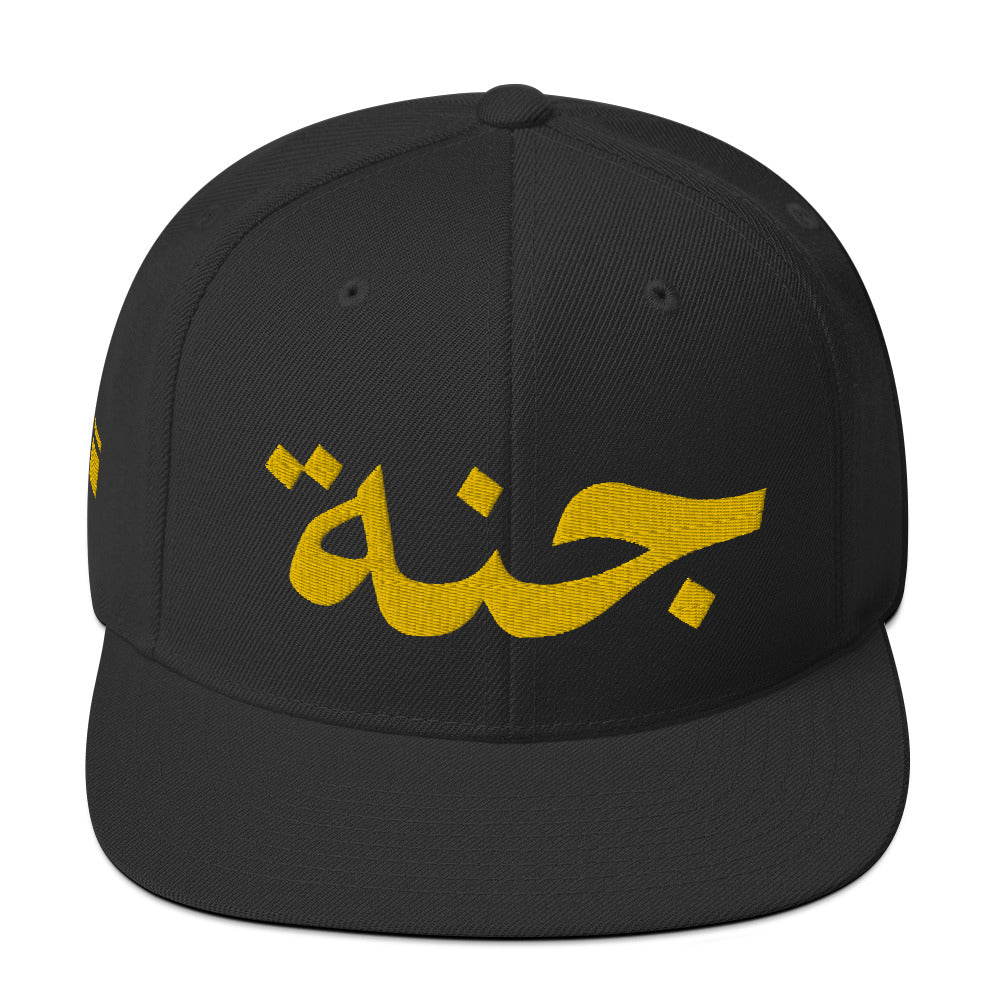 Jannah Snapback Hat - one love islam