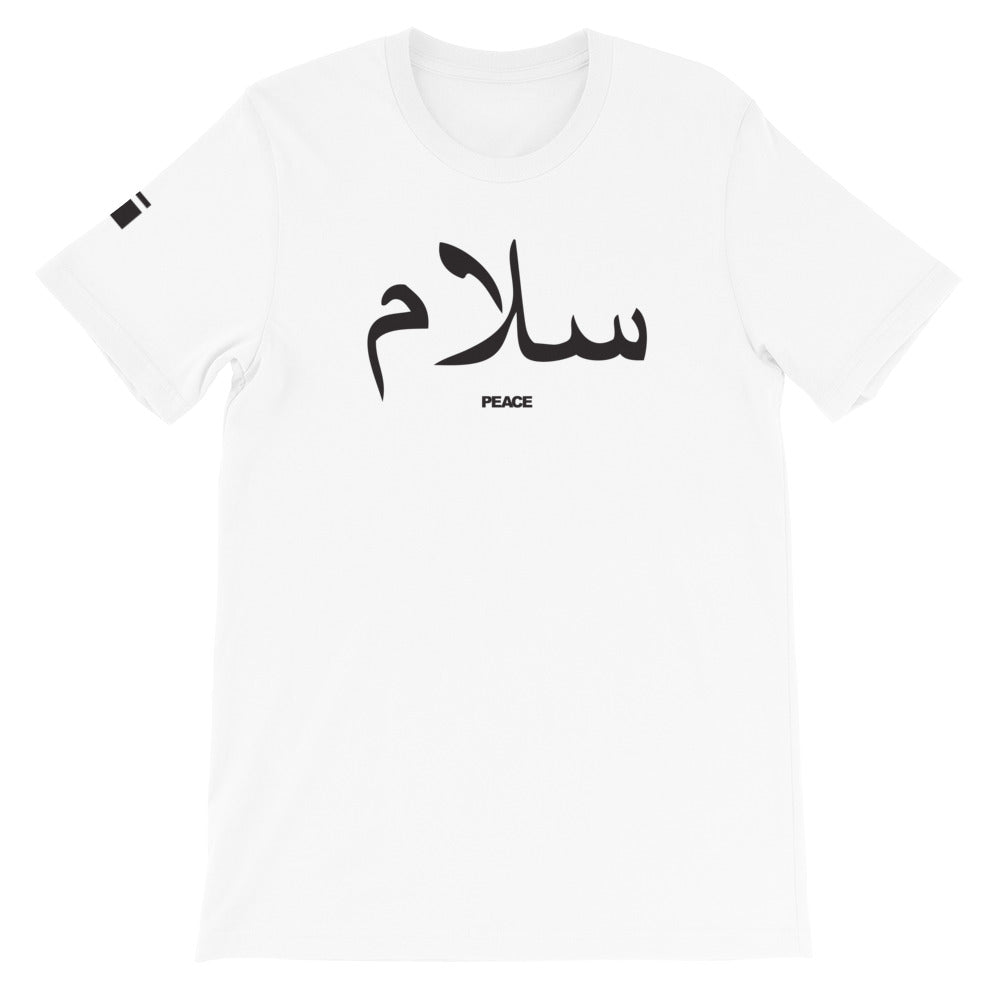 Salam Short-Sleeve Unisex T-Shirt - one love islam