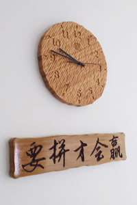 Worldly Sagely Sayings Carved Wood Plaque
