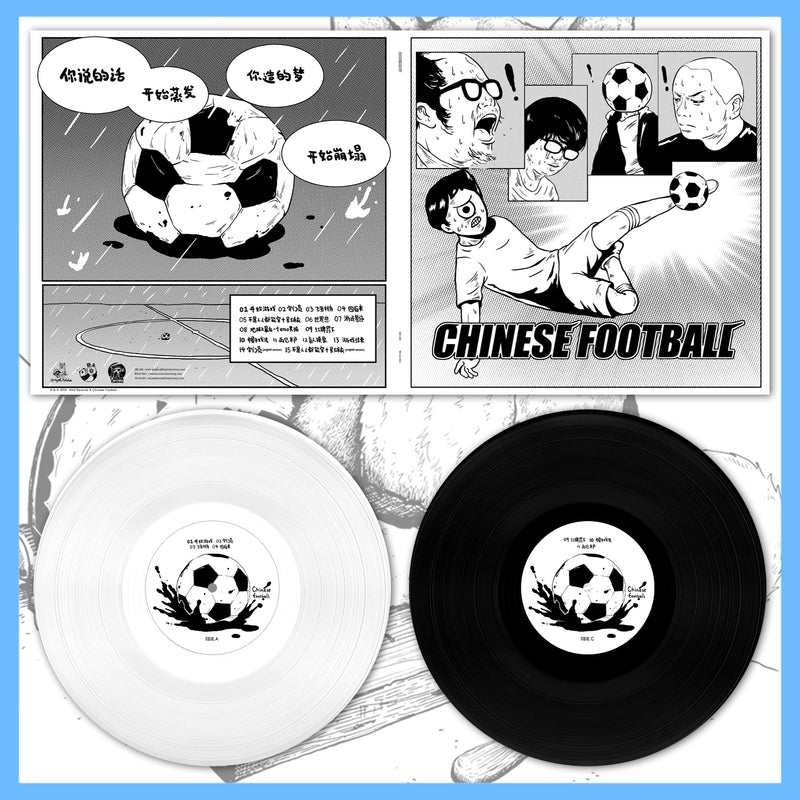 "DK139: Chinese Football - Self-Titled 2x12"" LP"