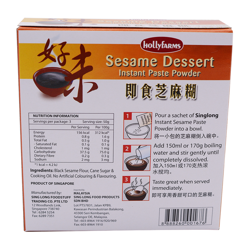 Hollyfarm Black Sesame Paste Powder 150g - Longdan Offical Online Store - UK Cash & Carry