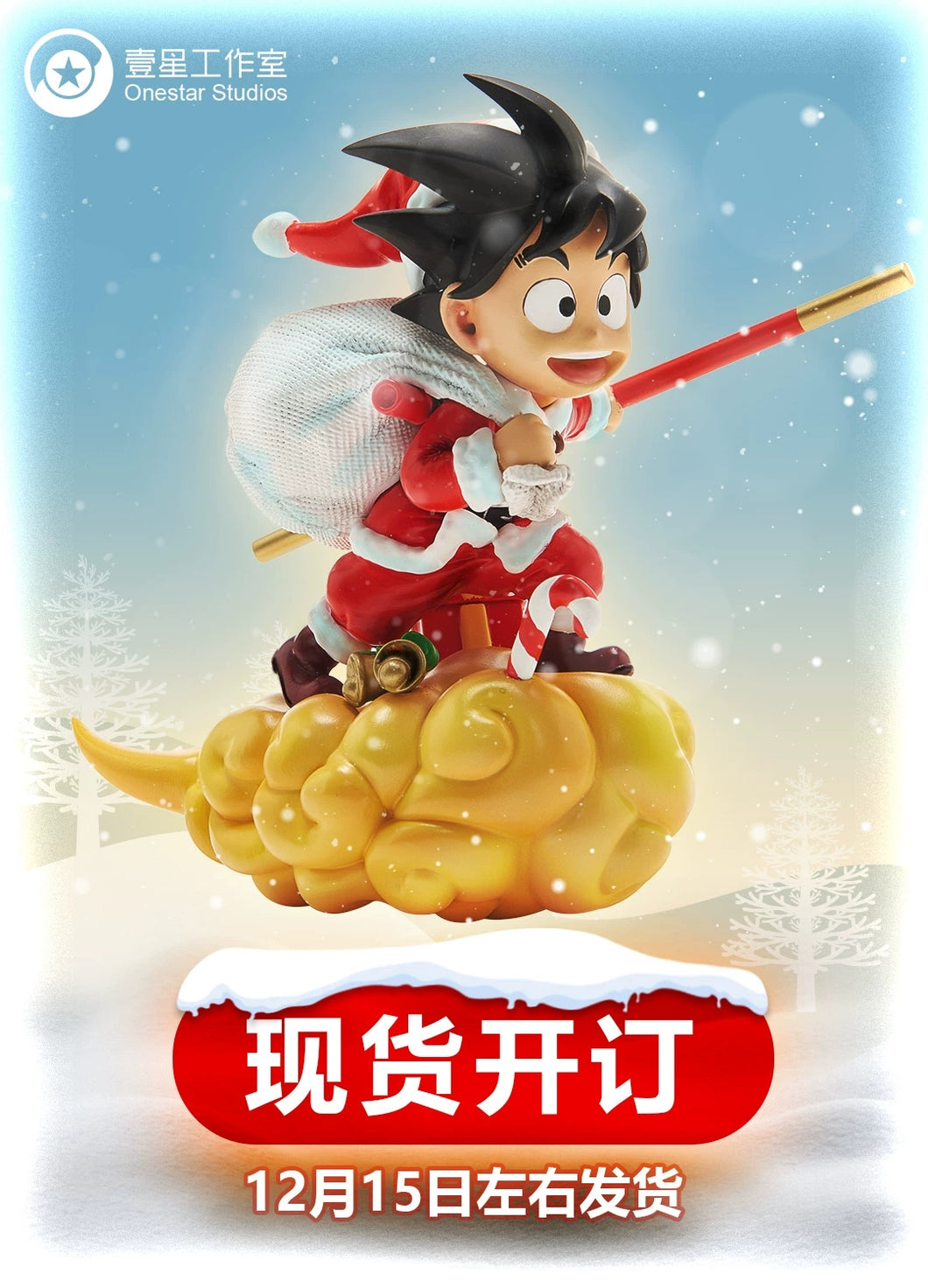 Chirstmas Childhood Goku - Dragon Ball Resin Statue - OneStar Studios [In Stock] - FavorGK