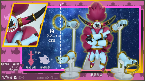 1/20 Scale Hoopa Unbound - Private - Pokemon Resin Statue - SXG Studios [Pre-Order]