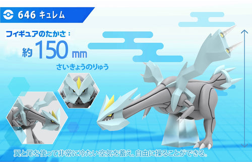 1/20 Scale World Zukan Kyurem - Private - Pokemon Resin Statue - SY-Studios [Pre-Order]