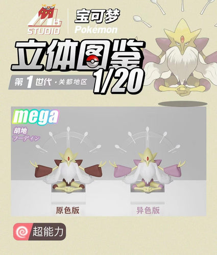 1/20 Scale World Zukan Mega Alakazam - Pokemon Resin Statue - MH Studios [Pre-Order]