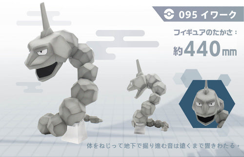 1/20 Scale World Onix Mega Pidgeot Mega Aerodactyl Mega Slowbro - Pokemon Resin Statue - DS Studios [Pre-Order] - FavorGK
