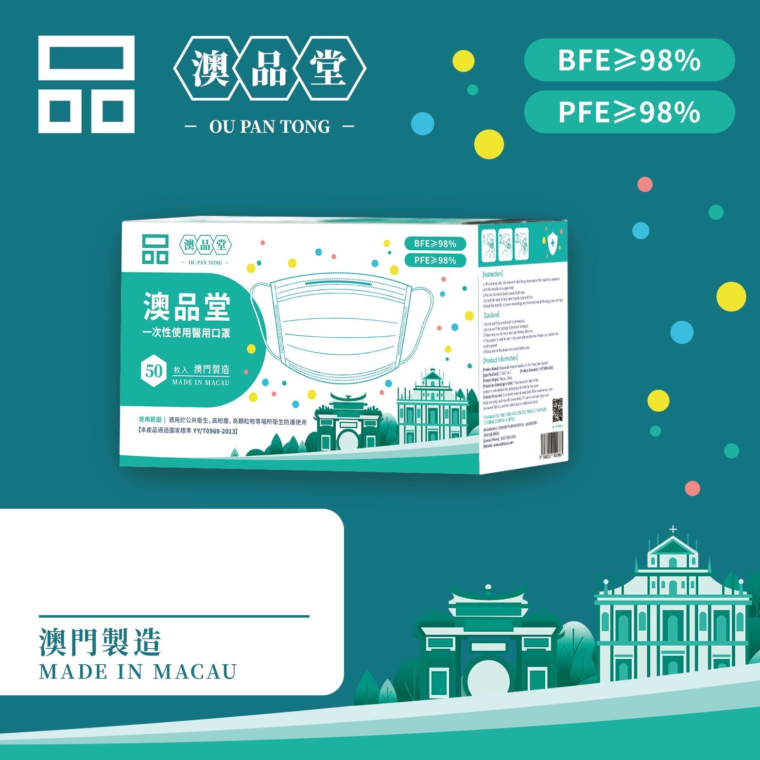 Ou Pan Tong Disposable Medical Mask - Monkey Warehouse