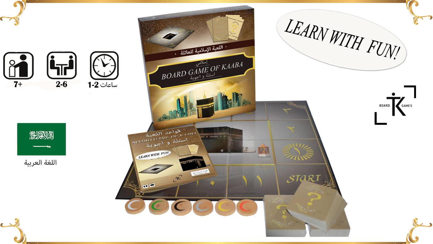 BOARD GAME OF KAABA - the islamic board game experience! [Arabic Version]