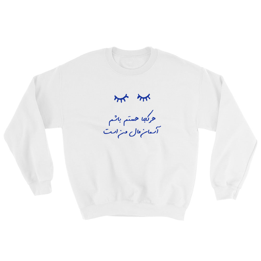 Sohrab Sepehri Unisex Sweatshirt in 4 Colors (Blue Design)