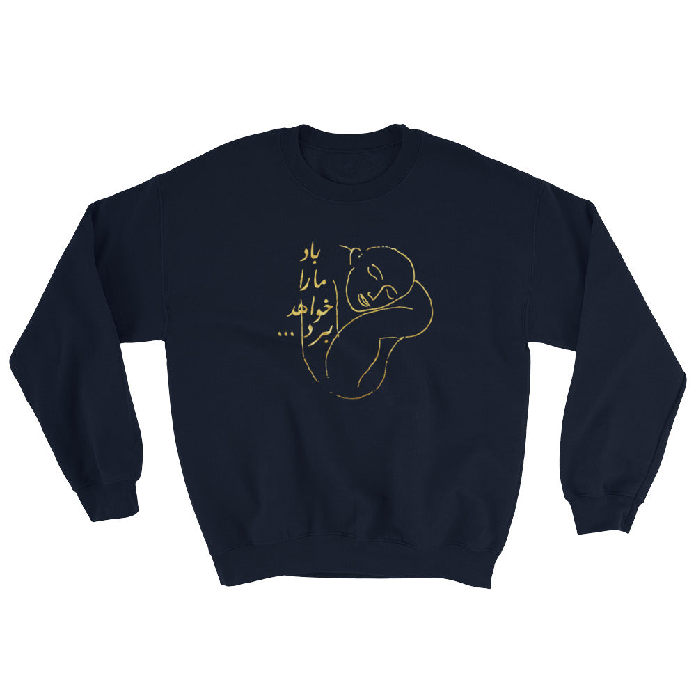 Kiarostami & Forough Unisex Sweatshirt (4 colors)