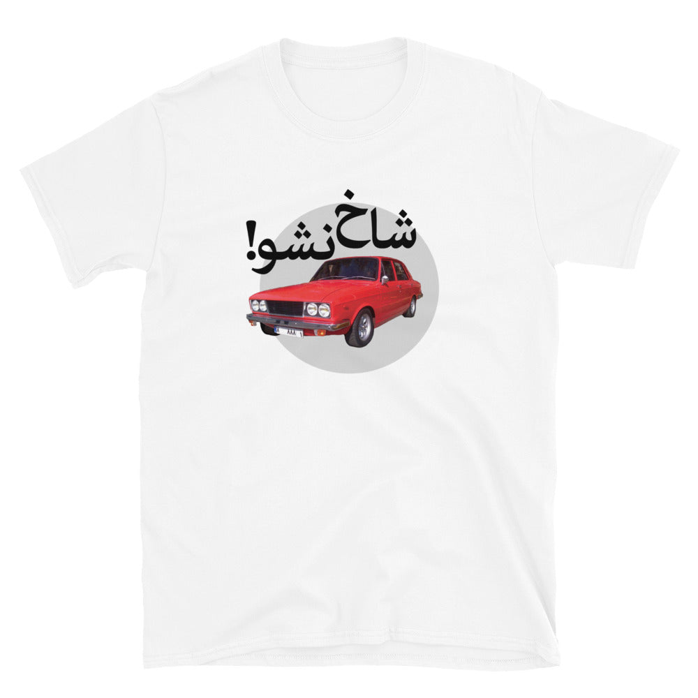 Red Peykan Unisex T-Shirt