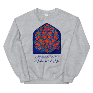 Tree of Life Unisex Sweatshirt (3 colors)