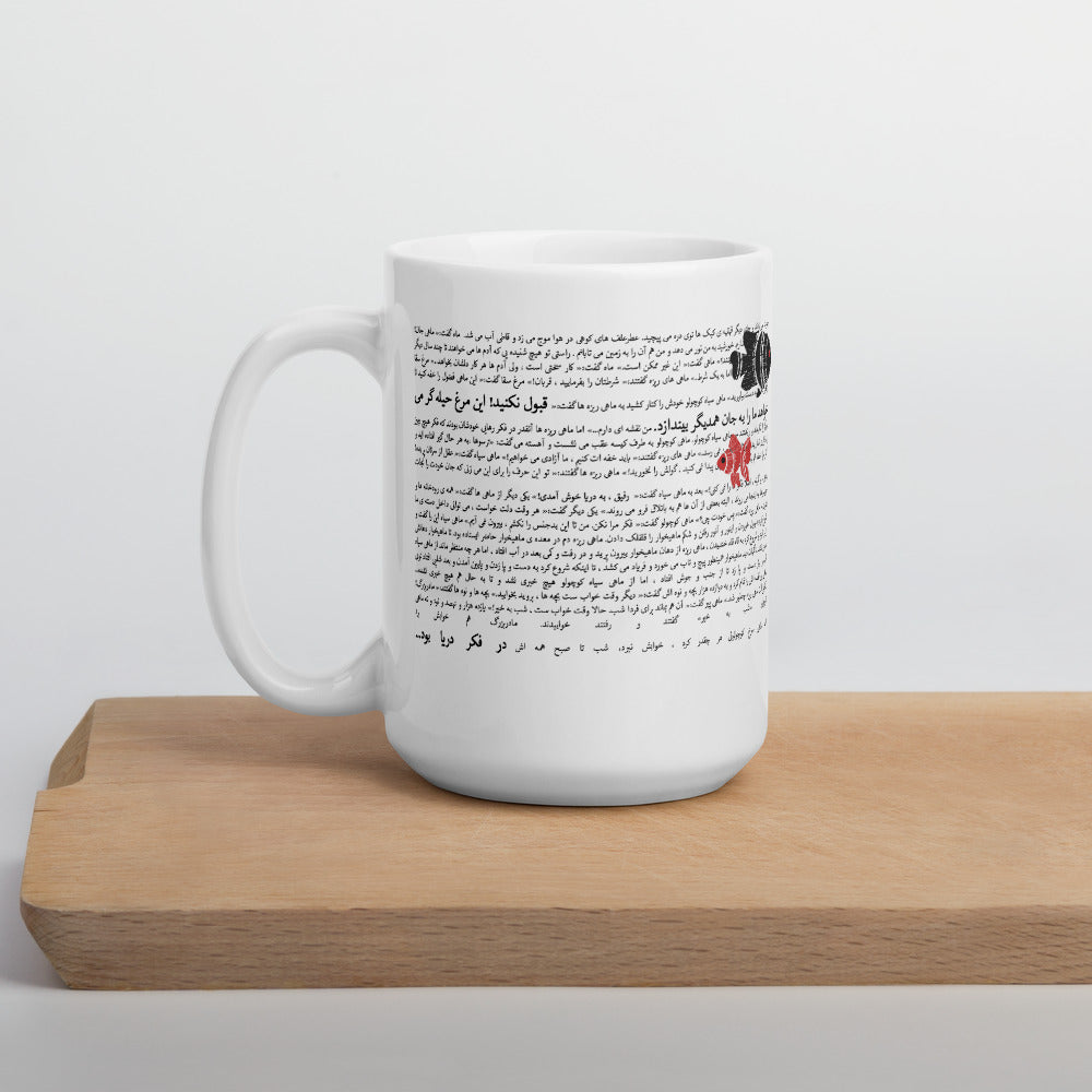 Little Black Fish Mug