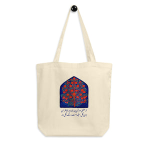 Tree of Life Eco Tote Bag