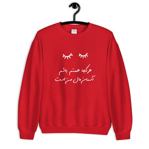 Sohrab Sepehri Unisex Sweatshirt In 6 Colors (White Design)