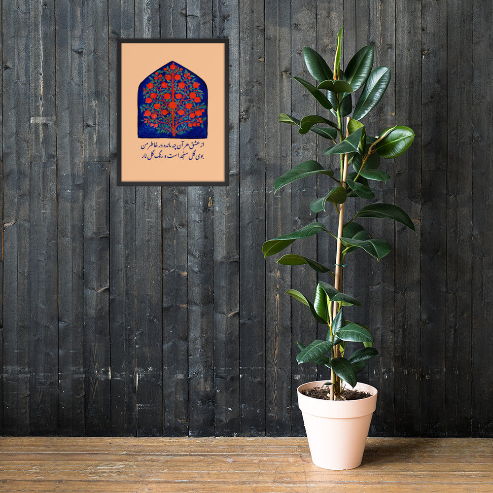 Tree of life framed poster 18x24 in