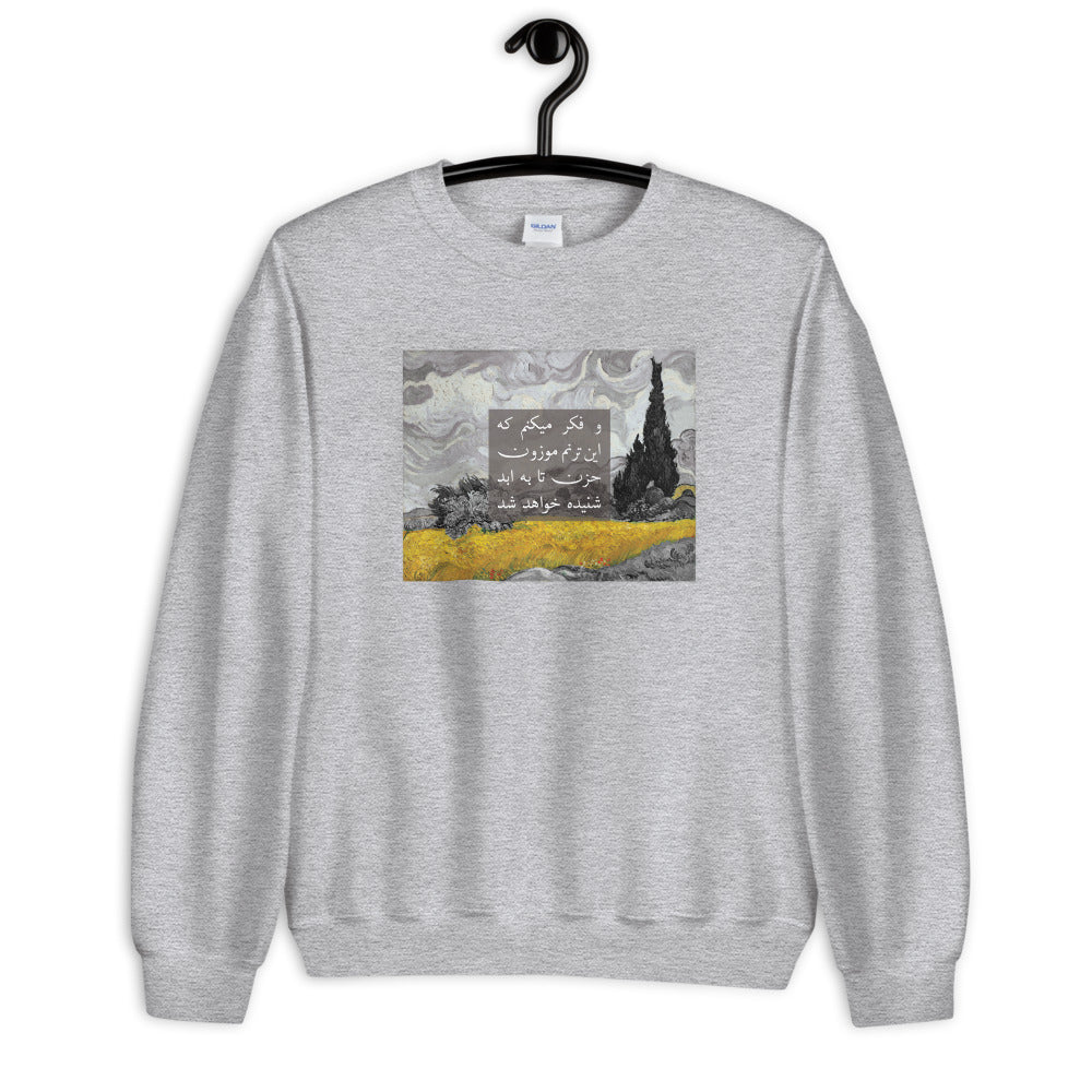 2021 Colors Van Gogh & Sohrab Sepehri Unisex Sweatshirt (Limited Edition)