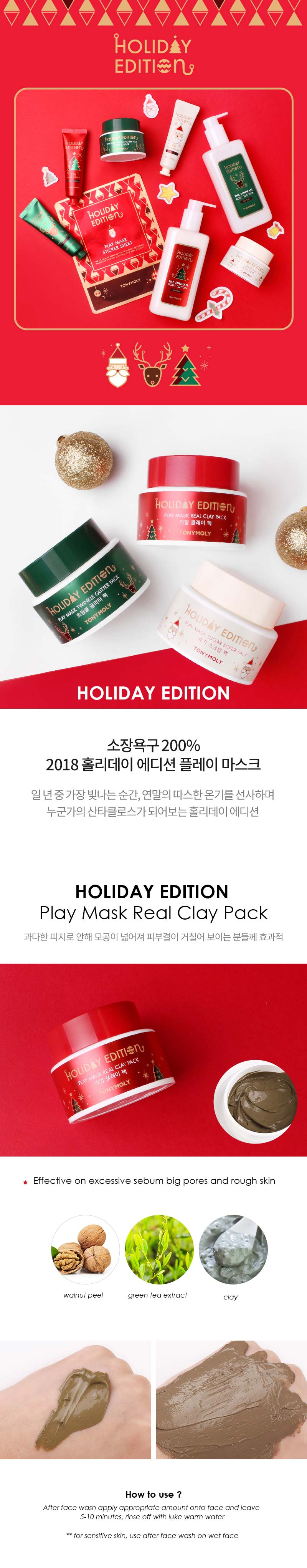 [Tony Moly] Holiday Edition Play Mask (Real Clay Pack)