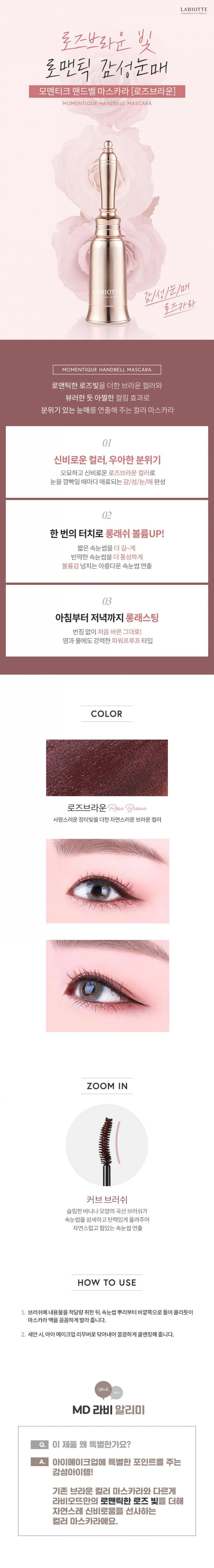 LABIOTTE MOMENTIQUE HANDBELL MASCARA [ROSE BROWN]