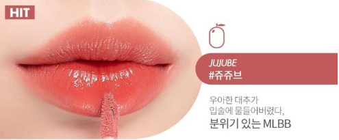 Rom&nd Juicy Lasting Tint (7 Types)