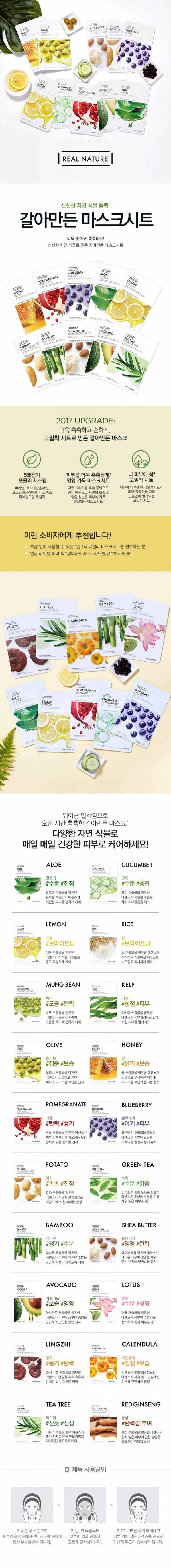 [THE FACE SHOP] ALOE MASK (1pc)