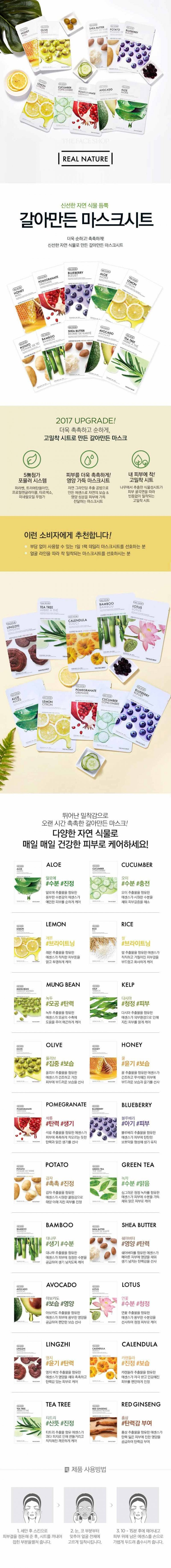 [THE FACE SHOP] RED GINSENG MASK