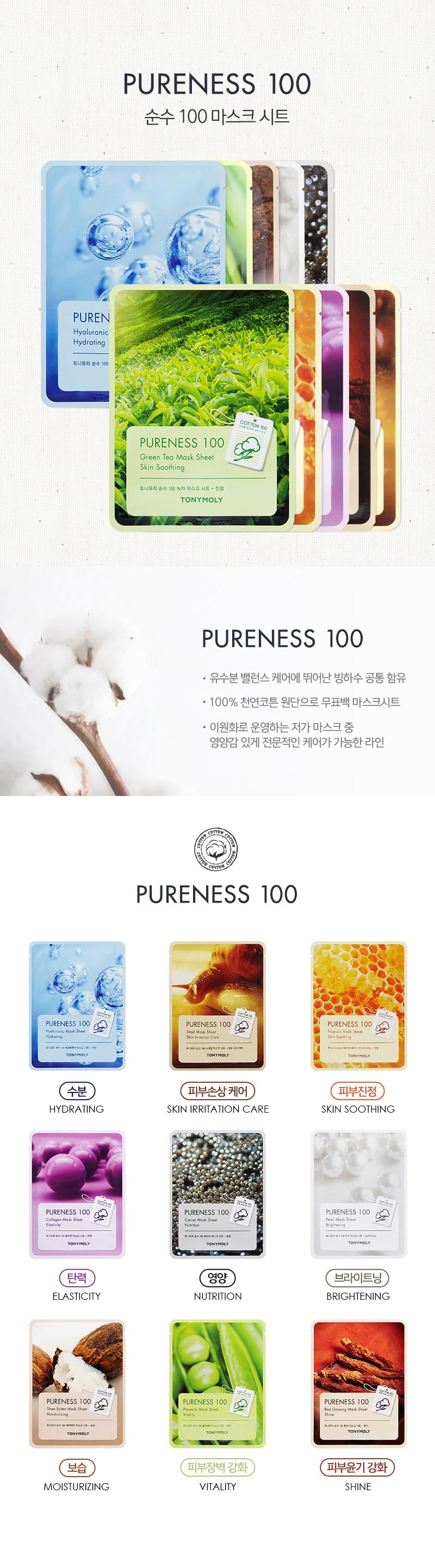 [TONY MOLY] PURENESS 100 MASK PLACENTA (1pc)
