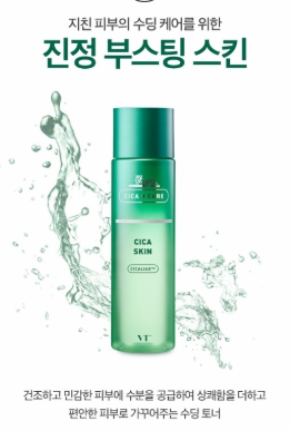 VT Cosmetics Cica Skin 200ml