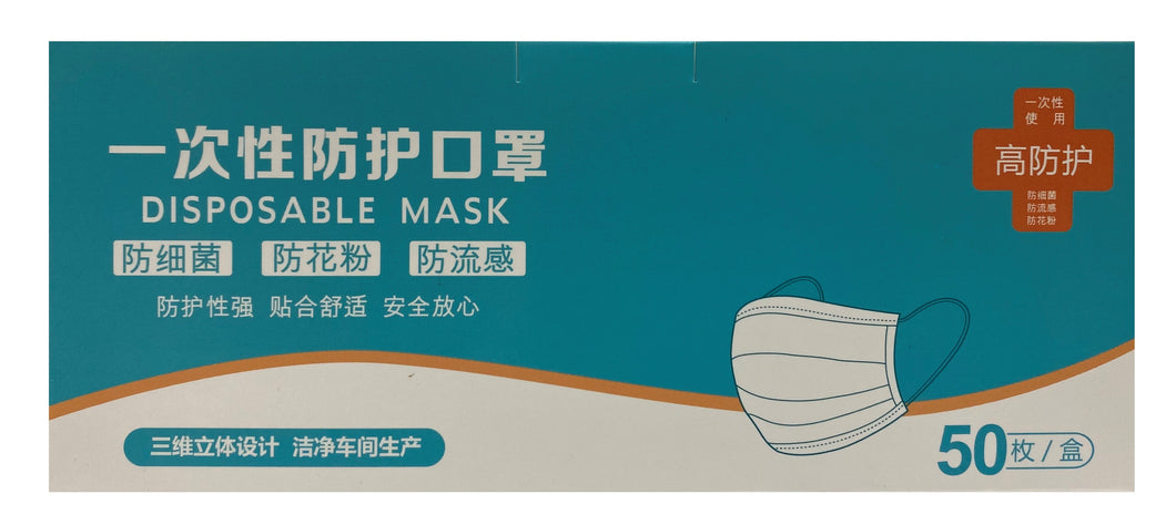 3-PLY SURGICAL MASK 50 PIECE PER BOX